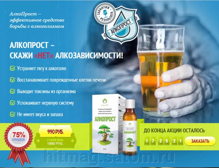 Лекарства и средства от алкоголизма