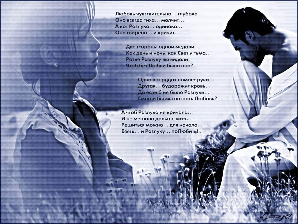 Красивые картинки о расставании любимых