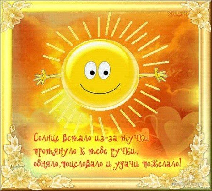Год картинки, открытки доброе утро солнышко в душе