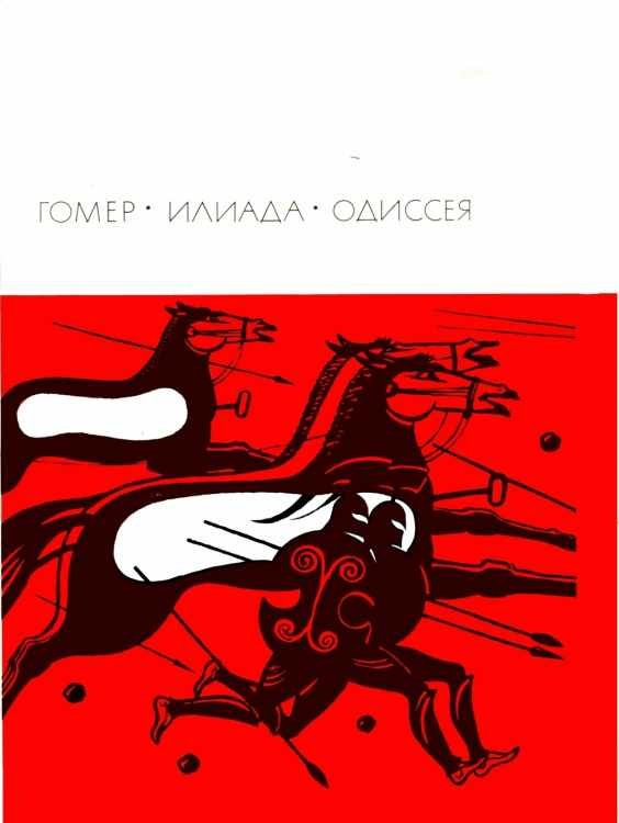 Симон Маркиш - Путь к Гомеру