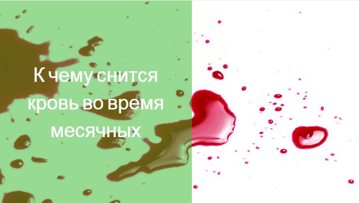 К чему снится кровь из носа или что-то другое?