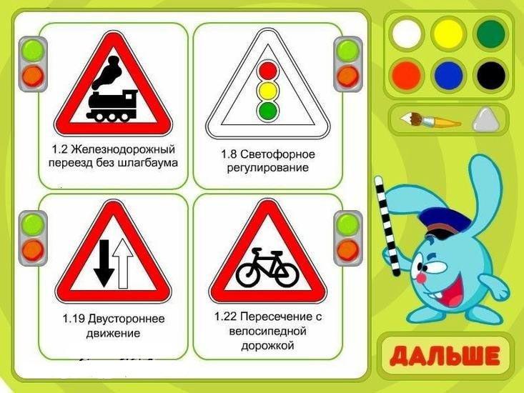 Дорожные знаки для дошкольников картинки цветные