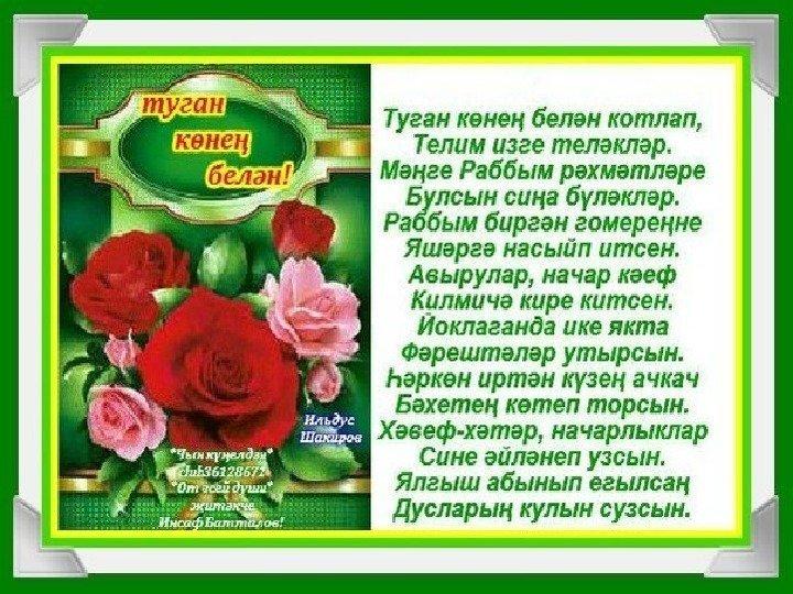 поздравление с юбилеем татарча проза препараты