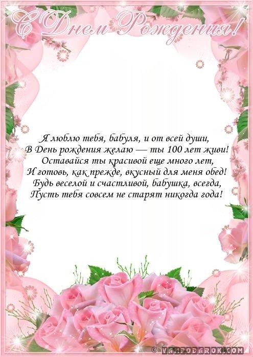 Стихи с днем рождения прабабушке