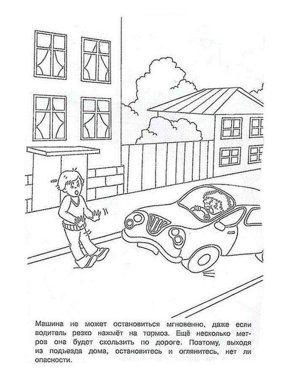Шоссе для детей картинки с пояснением распечатать