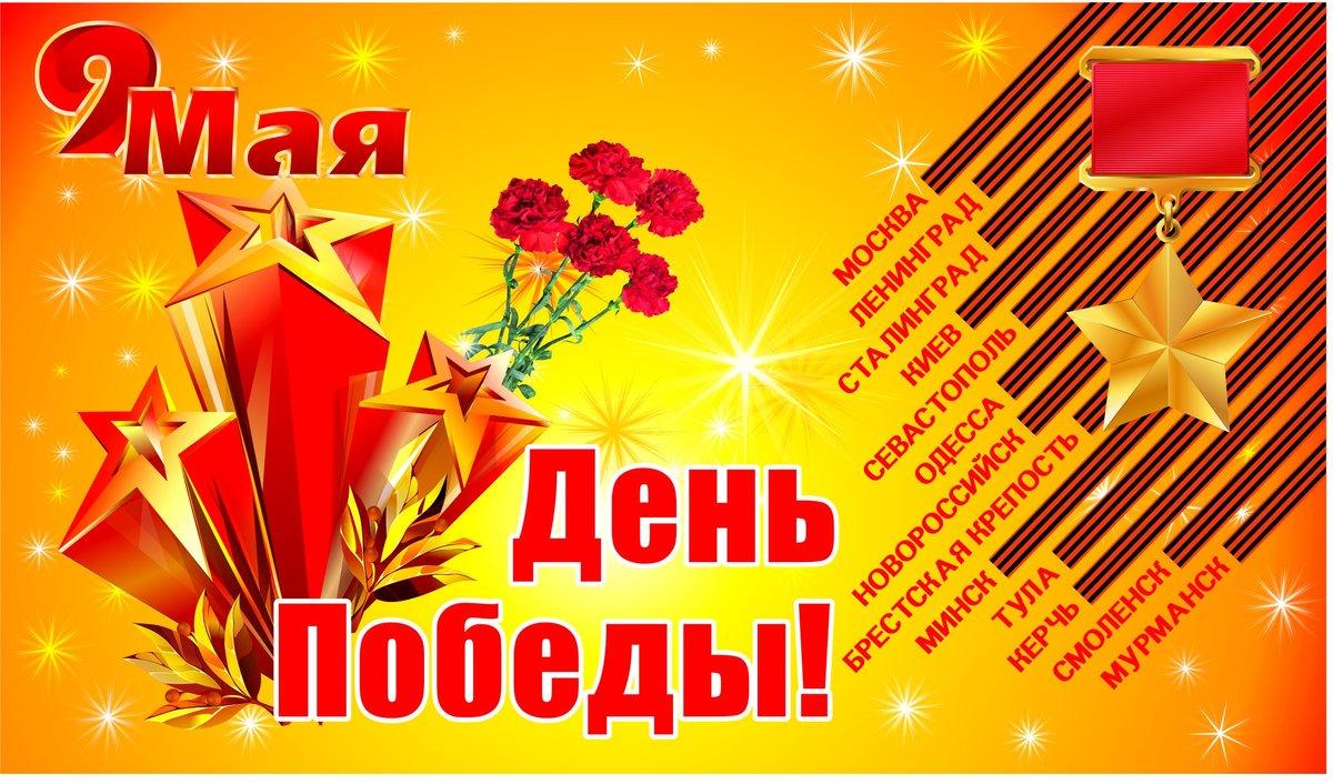 Страшилок смешных, большая открытка 9 мая