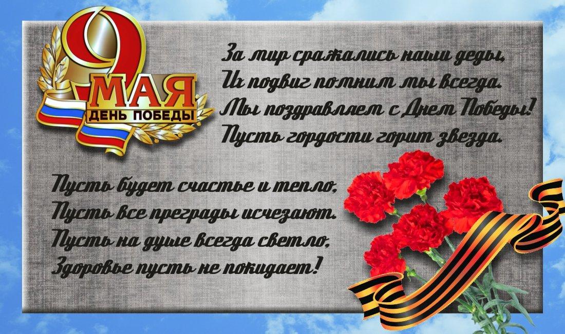 Бумаги открытки, открытка 9 мая с текстом