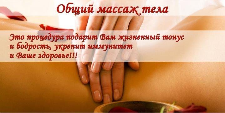 Картинки массажа с текстом, день имени артем