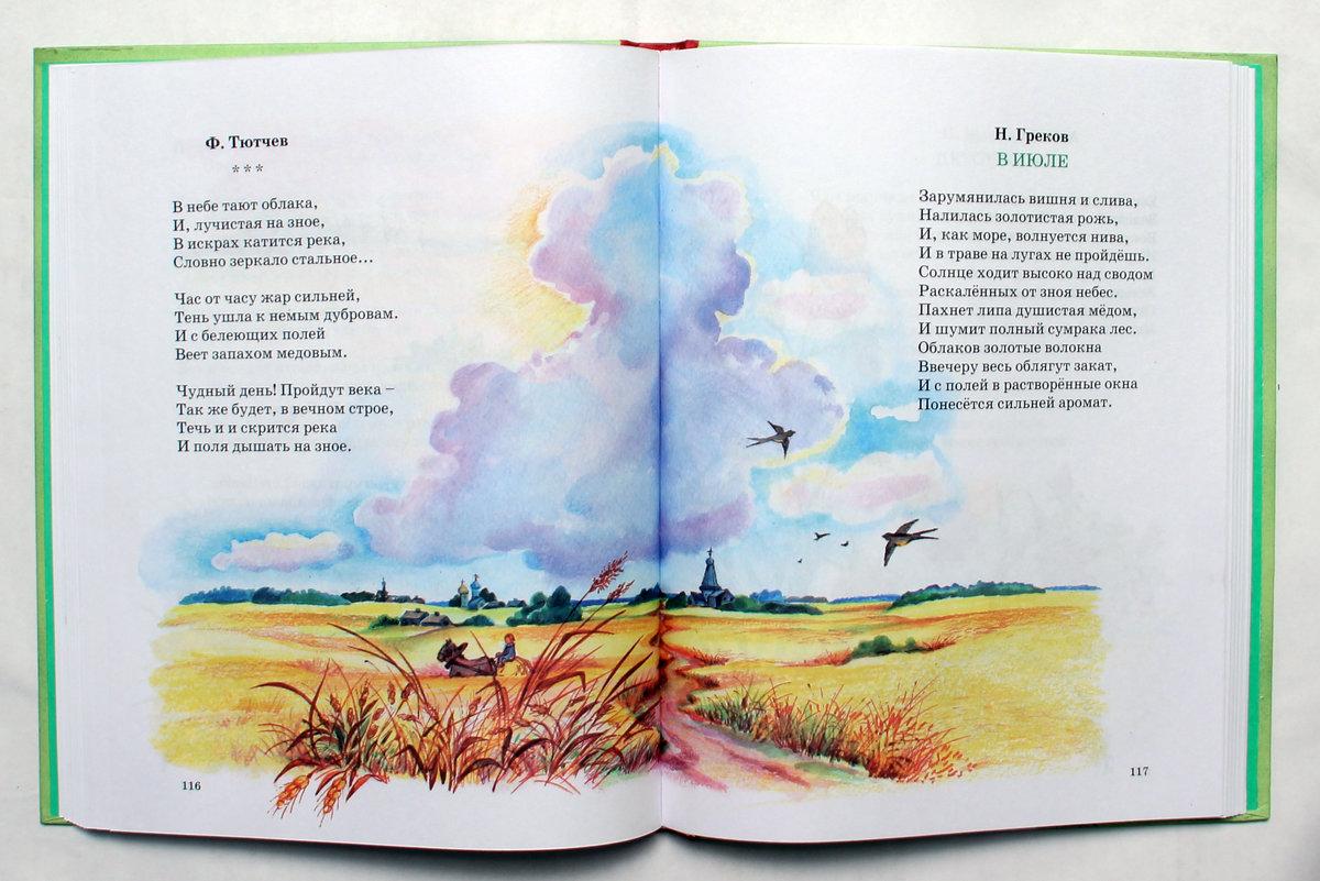 Картинках летием, стихи есенина в картинках о природе