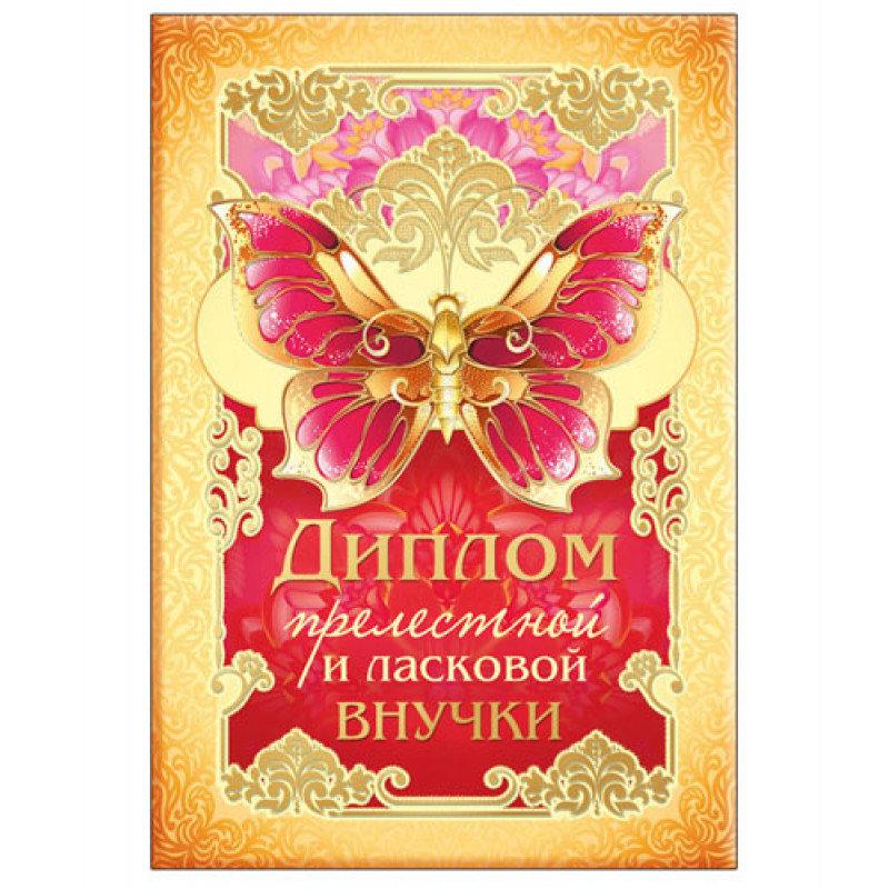 Открытки самой лучшей внучке, любовь открытка