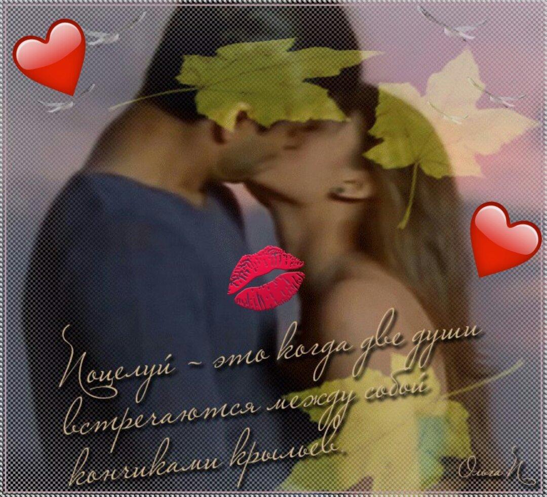 Открытки с поцелуем для мужчин