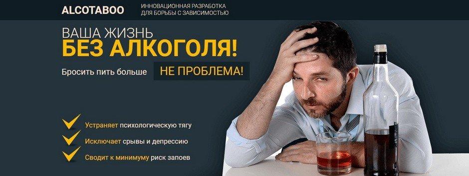 Альтернативное лечение от алкоголизма