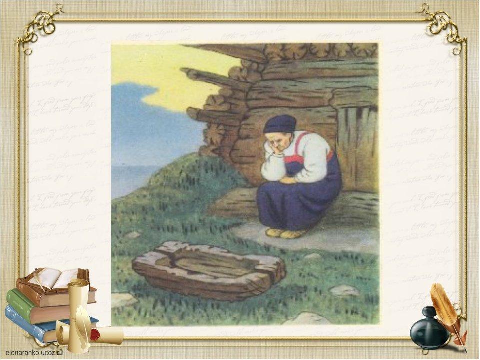 сих анимашки сказка о рыбаке и рыбке вот один верно