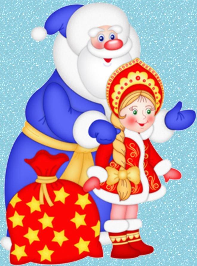 Дед мороз и снегурочка картинки веселые