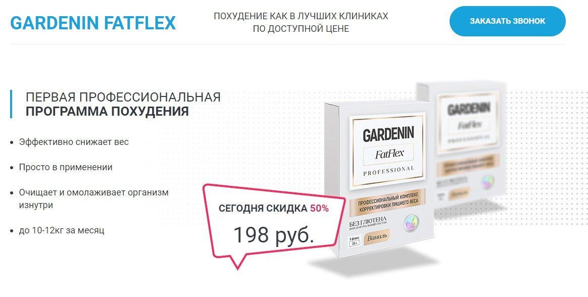 Гарденин фатфлекс купить в какой аптеке можно заказать почтой