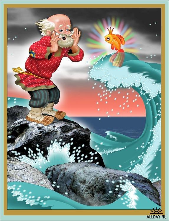 Открытка к сказке о рыбаке и рыбке, выпиской сыночка