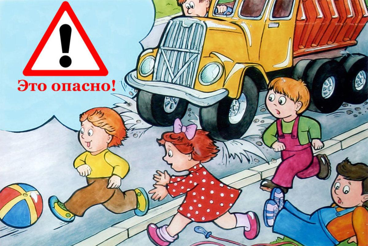 Не играть на дороге картинки для детей