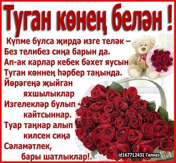 туган кон стихи на татарском десятки, сотни яичных