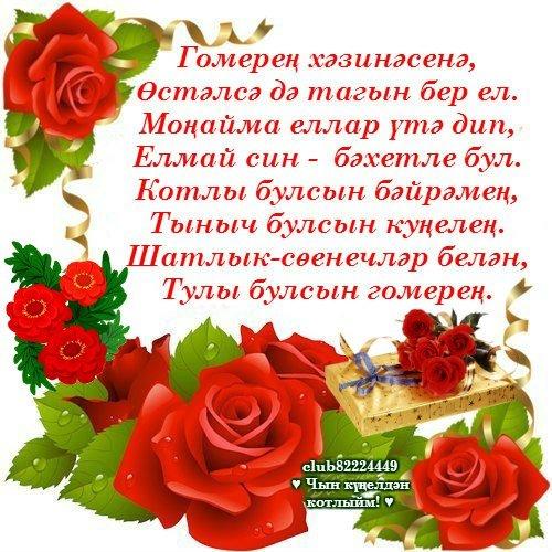 Картинки, туган конегез белэн открыткалар татарча хатын