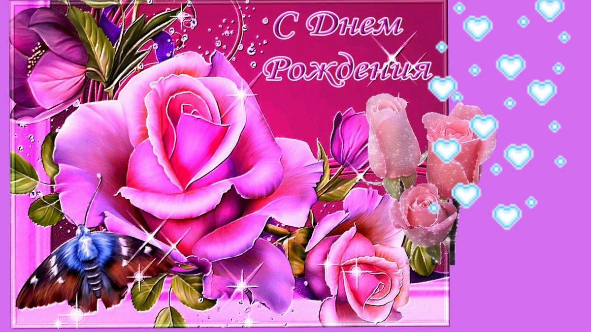 Сердца открытки флеш с днем рождения женщине, добрый день смешные