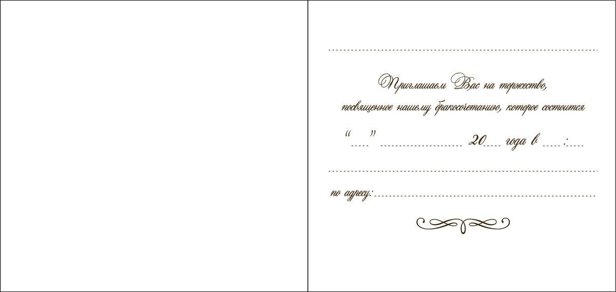 Мая, текст в пригласительных открытках
