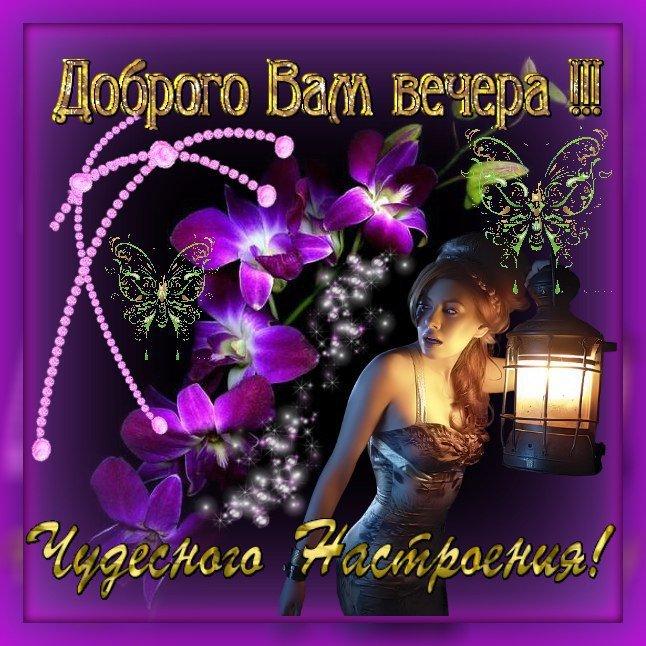 Открытки добрый вечер и спокойной ночи для женщины