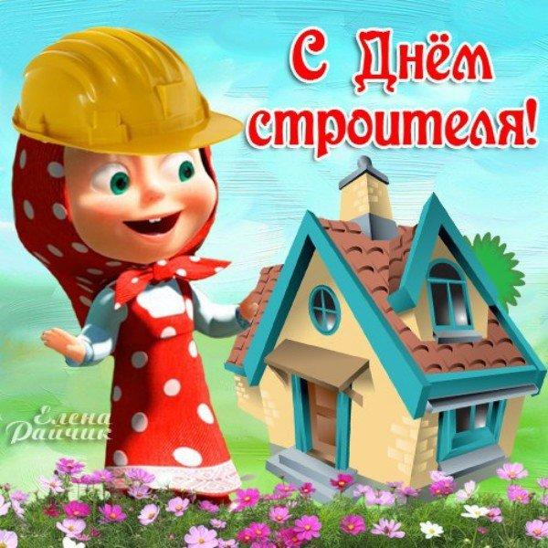Праздничная открытка с днем строителя