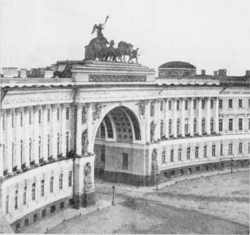 Здание Главного штаба и министерств. Архитектор К. И. Росси. 1819–1829. Фотография конца XIX в.