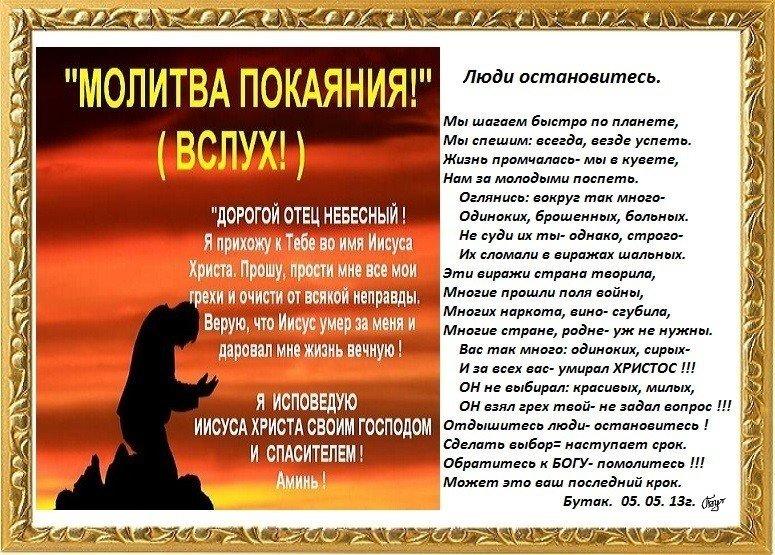 Днем рождения, открытки о покаянии