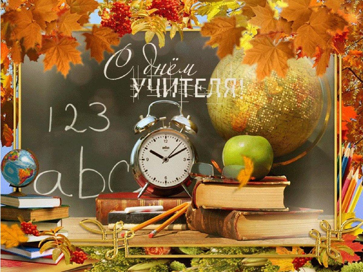 Открытки, открытка с днем учителя осень