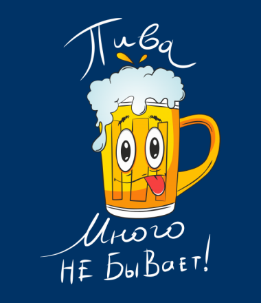 Картинки про пива прикольные, скутере картинки прикольные