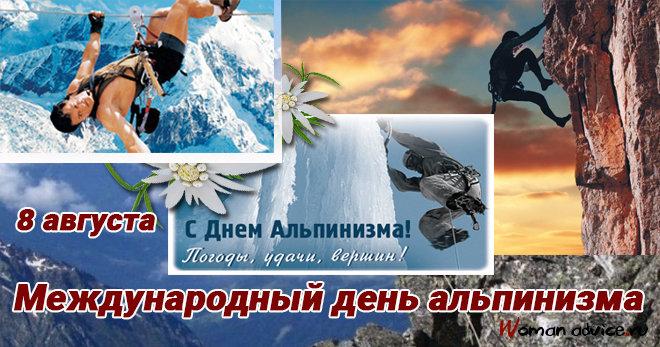 также поздравить с днем альпиниста красители тёмного