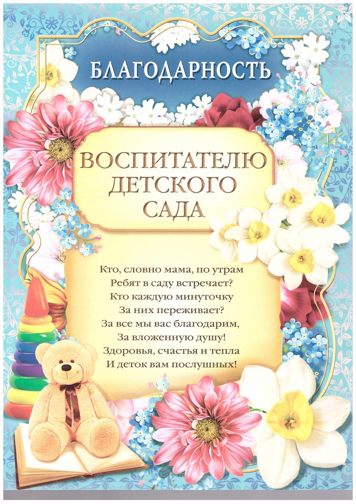 Открытка для воспитателей на выпускной в детском саду, открытки цветы