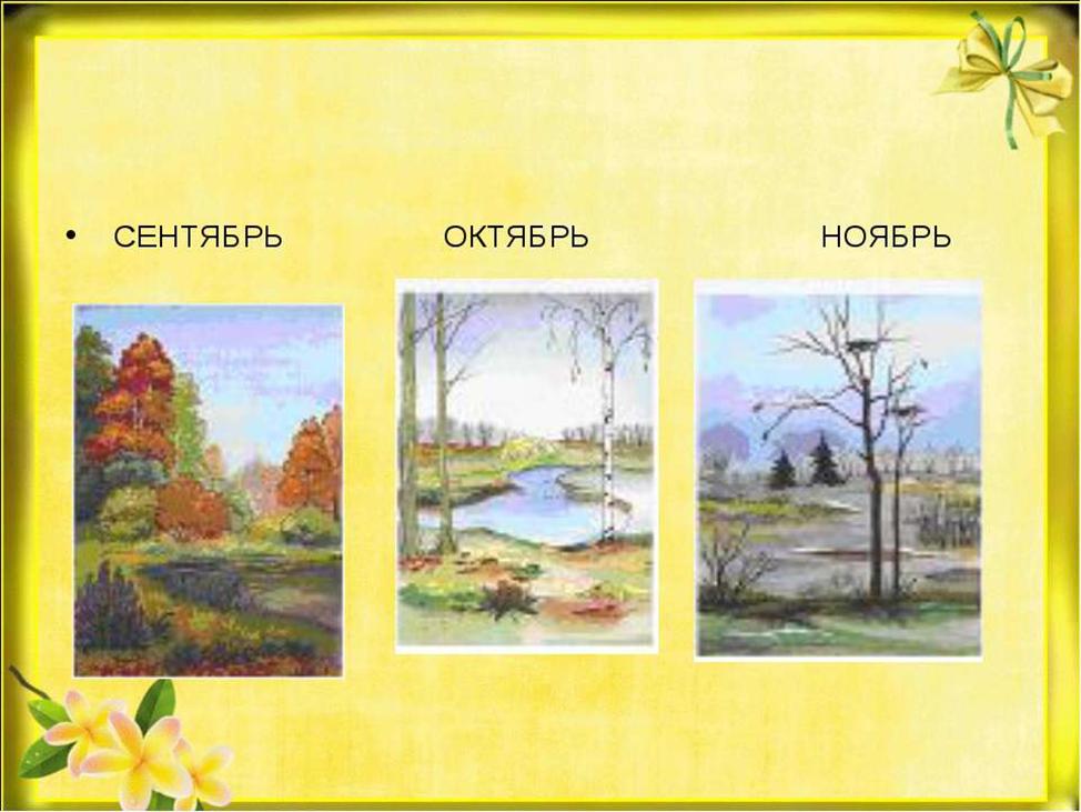 Картинки ноябрь для детей, чистый четверг перед