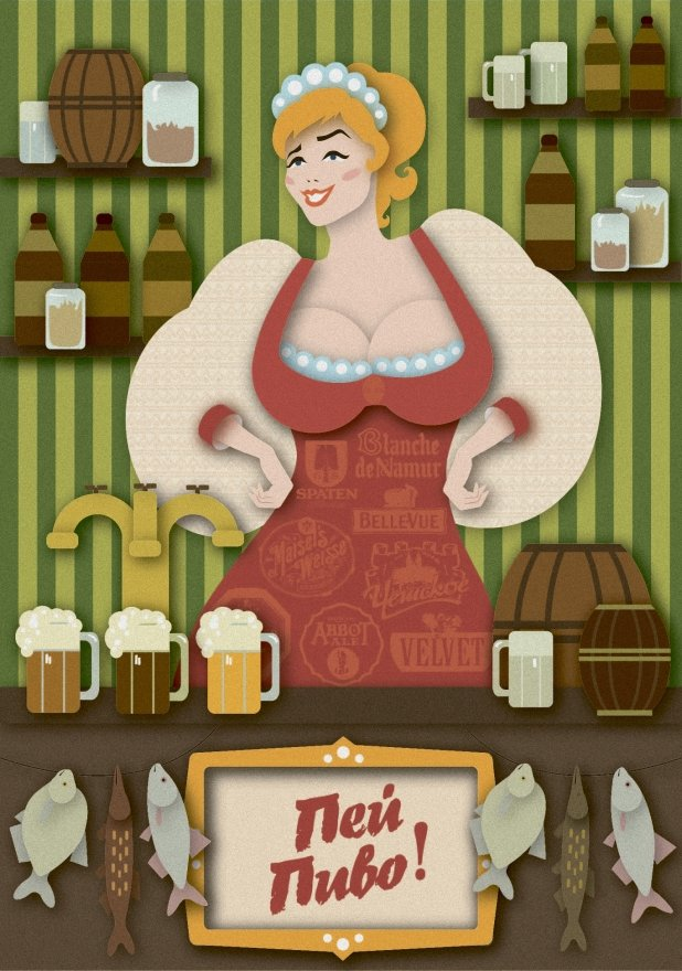 Прикольные картинки продавец пива, поздравлениями девушке прикольные