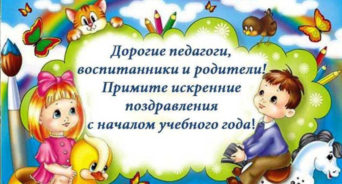 Поздравления с первым днем в детском саду родителям