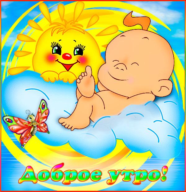 Картинка с добрым утром с прикольным малышом и мамой, рисунок смешная