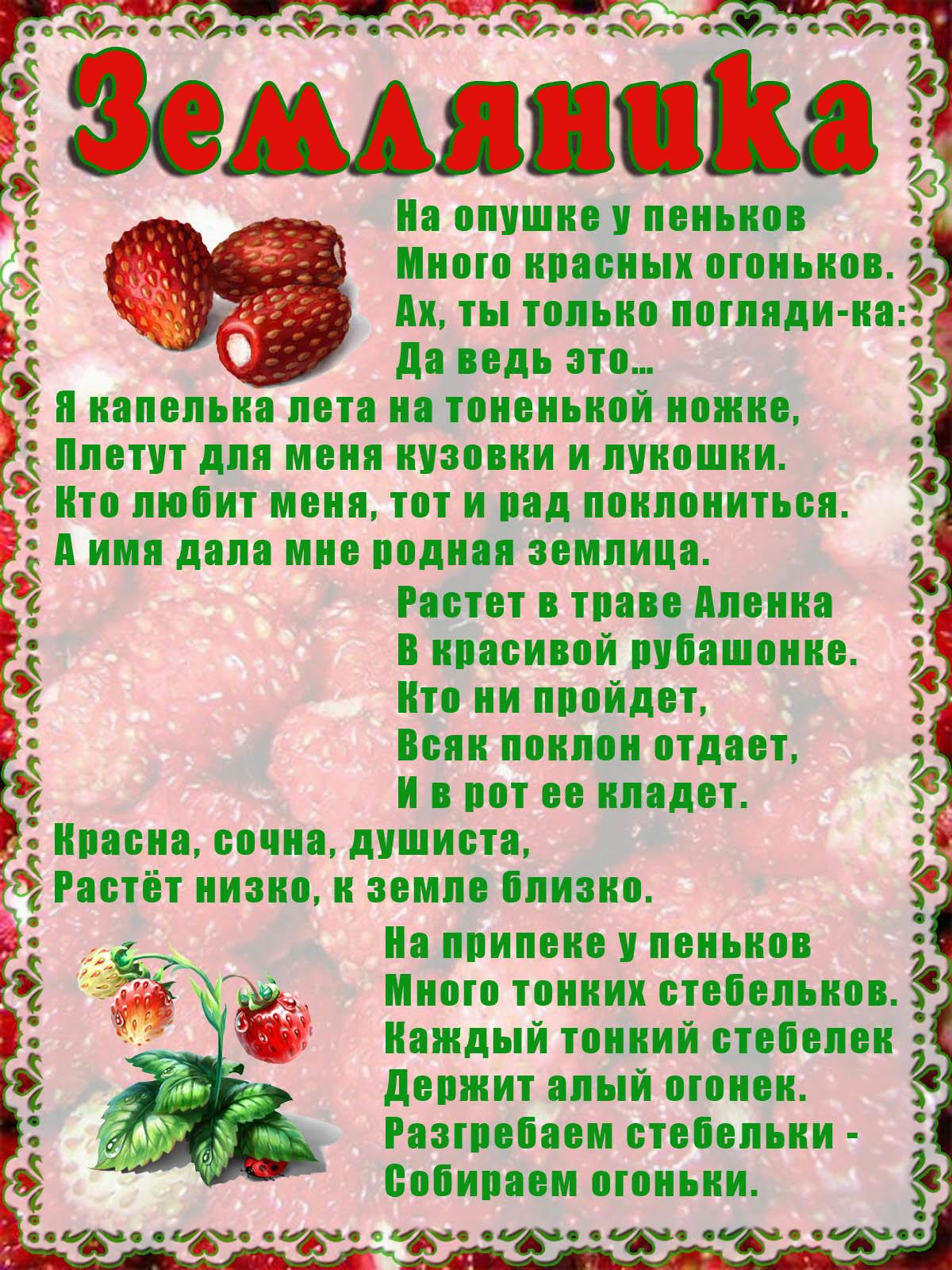 связи стихи земляничка ягодка жилетка это еще