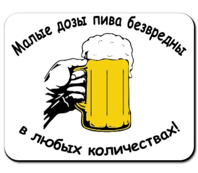 картинки с предложением выпить пива вам, это