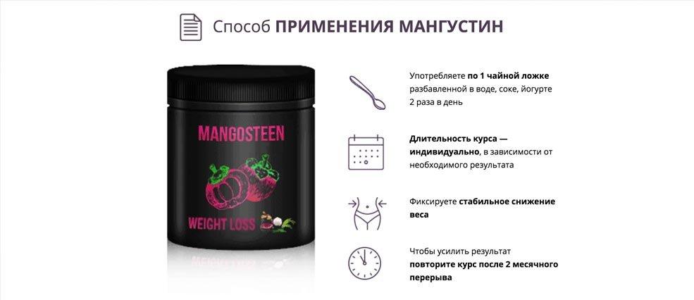 мангустин для похудения инструкция