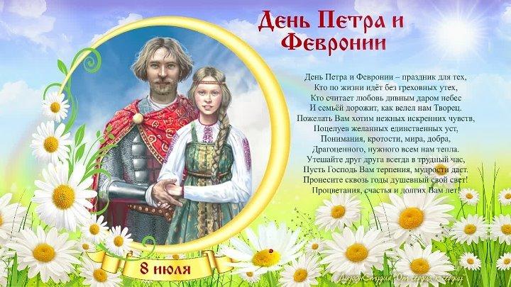 картинки с поздравлениями праздника петра и февронии