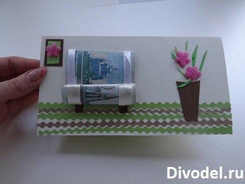 Как прикрепить деньги в открытку, открытки поздравления свадьбе