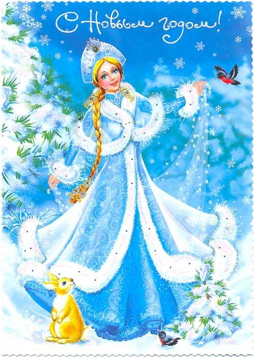 Для мамы, открытки снегурочка картинки