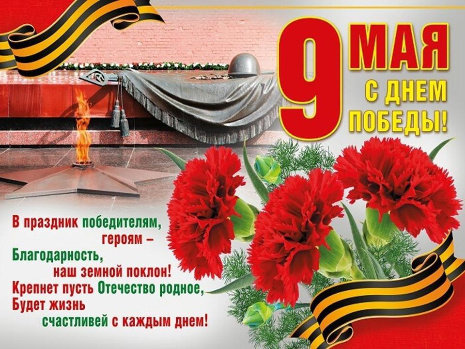 Плакат с поздравлением 9 мая
