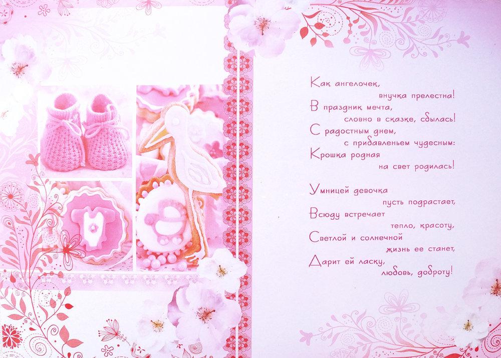 Картинки поздравление для бабушки с рождением внучки в стихах, картинки поздравления