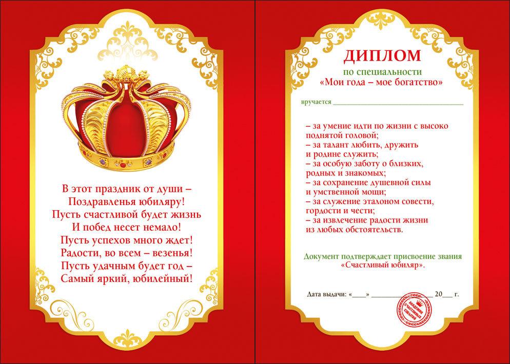 Поздравления с юбилеем вручение короны
