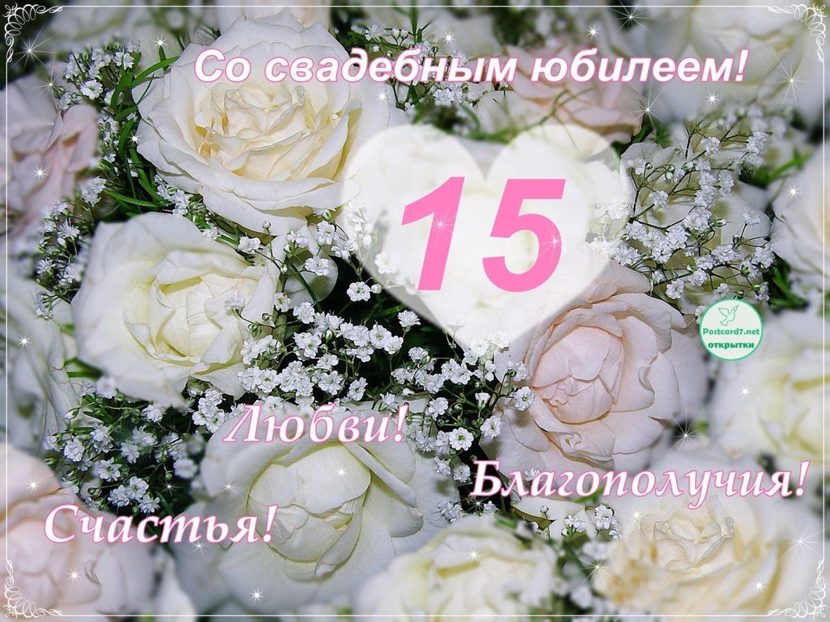 Поздравление на 15 летие свадьбы в открытках