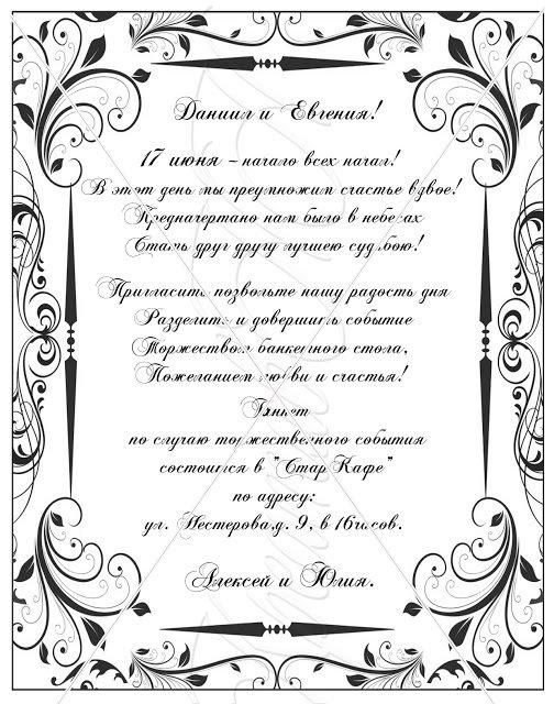 Днем, пригласительные открытки на свадьбу тексты