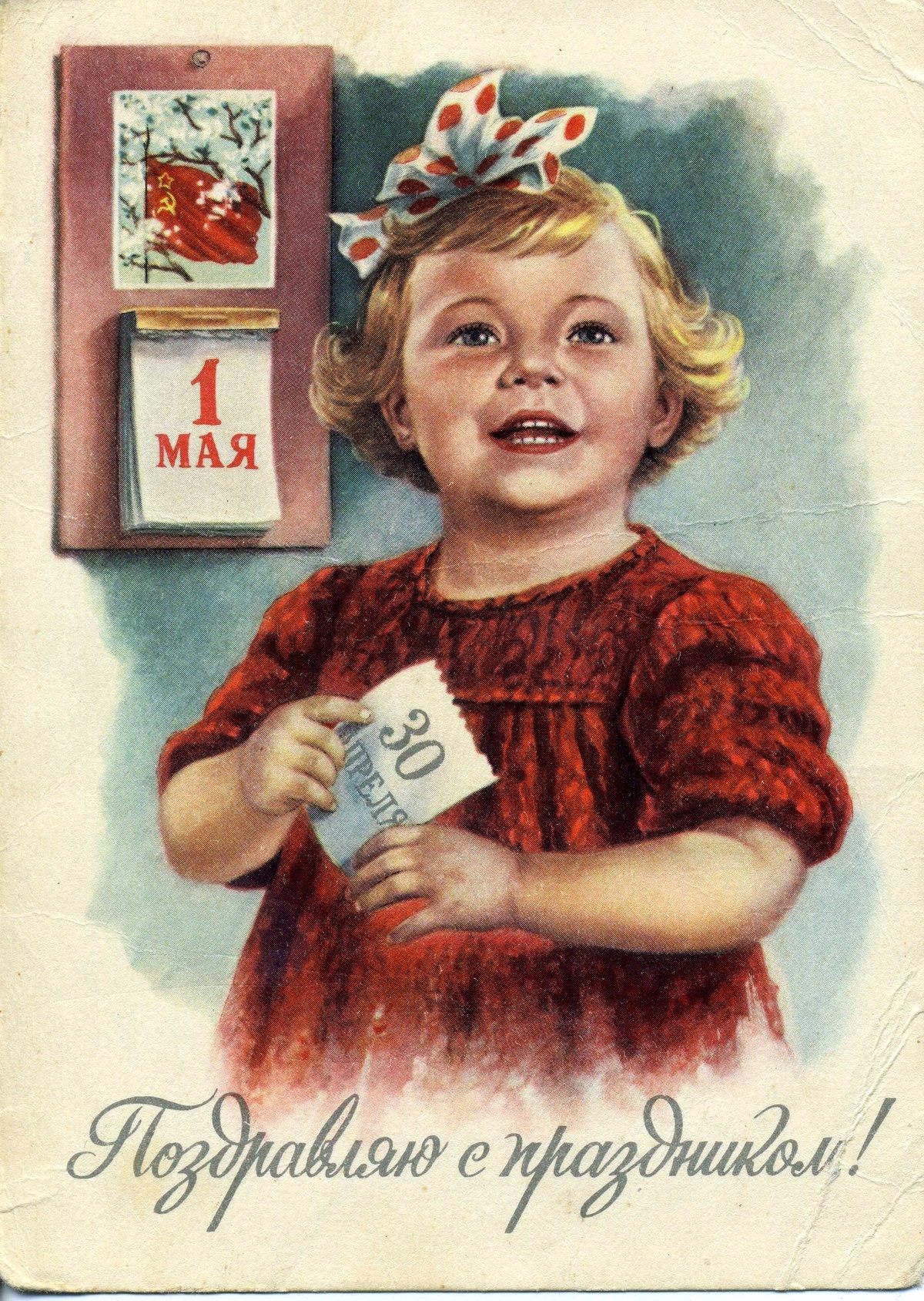 Советские открытки с 1 маем, открытки