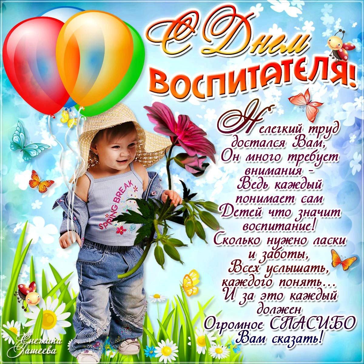 Открытка поздравления с днем воспитателя и всех дошкольных работников